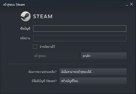 วิธีเปิดใช้งานเกม Steam