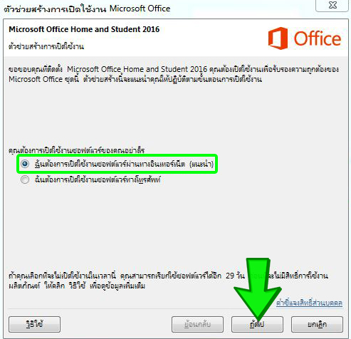 How to activate Microsoft Office